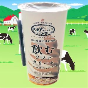 【ローソン】町村農場 飲むソフトチョコミックス発売!ベルギーチョコと特製練乳の濃厚さとコクが絶品