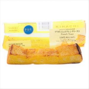 【ファミマ】キハチ監修ブリオッシュフレンチトースト!卵とミルクと砂糖の満点リッチな極上の味わい!