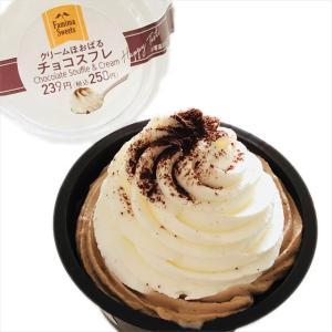 【ファミマ】大人気!クリームほおばるチョコスフレ!口いっぱいにクリームほおばる満足感が最高です!