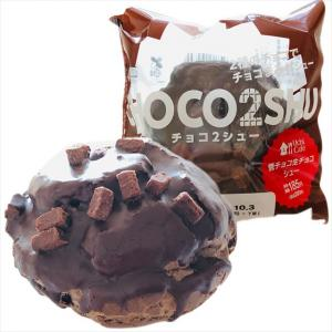 【ローソン】妥協なしの圧倒的なチョコ2シュー登場!食べると顔がチョコまみれになる超級のチョコ量