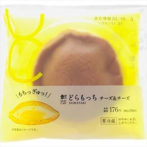 【ローソン】新作どらもっちチーズ&チーズが激うま!三種チーズの旨味がもっちり薄皮とベストマッチ!