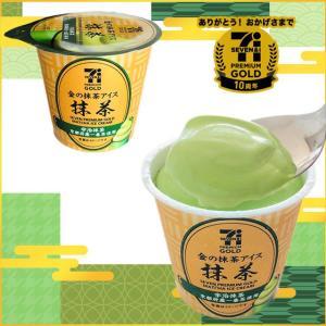 【セブン】迷わず即買い!深み香る♪金の抹茶アイス!最高峰のプレミアムアイスに極上の抹茶味が新登場