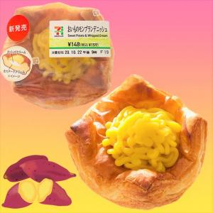 【セブン】超甘い!国産おいものモンブランデニッシュ!疲れを吹き飛ばして元気が出てくるスイーツパン