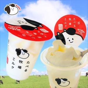 【ファミマ】祝!3周年!たべる牧場ミルクが超進化!北海道産牛乳100%使用の濃厚ミルクアイス!