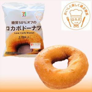 【セブン】超ヘルシー糖質50%オフのロカボドーナツ!糖質を抑えたミルク味の美味しいドーナツが誕生
