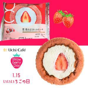 【ローソン】ド本命のスイーツ♥苺みるくロールケーキ!ハーフ苺と優しいみるくクリームのハーモニー
