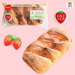 【セブン】新作いちごのバブカがまさかの味!?おいしいけど、これじゃない!と思ってしまう理由は??
