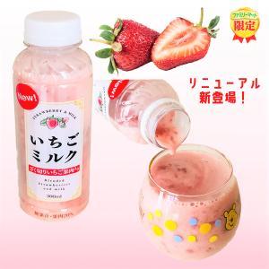 【ファミマ】いちごミルク新作がまたも即完売の予感!うまっ!ザク切り果肉になって爽快感が超アップ!