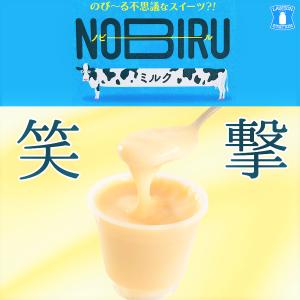 【ローソン】笑撃の新感覚スイーツ「のび〜るミルク」練るほどに美味しくなる!?回して伸ばして大興奮