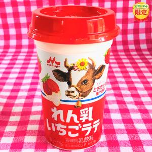 【ファミマ限定】絶対うまい!森永れん乳いちごラテ!大ヒットの予感!とちおとめ果汁入りいちごミルク