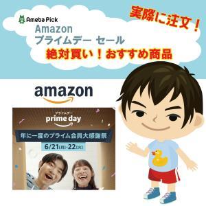 【おすすめ】Amazonプライムデーおすすめ商品はコレ!2日間限定!これは買うべしの商品をご紹介