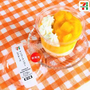 【セブン】欲張りすぎっ!マンゴーマンゴーレアチーズ!食べ応え抜群!本物のマンゴーを堪能できる秀作