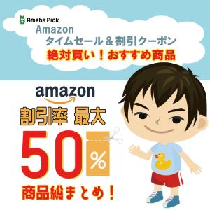 【お買い物】Amazon本日のお得タイムセール&クーポン!水産物が多数半額!扇風機もお買い得!