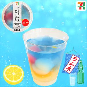 【セブン】食べて爽快!ラムネとレモンのサマーポンチ♪青いラムネゼリー&フルーツのサッパリな味わい