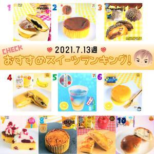 【ランキング】7/13週の新作スイーツベスト10発表!超サッパリ!フルーティな夏スイーツが登場!