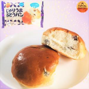 【ファミマ】じゃりうま食感!じゃりうまぶどうパン!商品名も食感も斬新すぎる!新感覚ぶどうパン誕生
