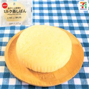 【セブン】1個95円の超コスパ「ミルク蒸しぱん」誕生!生クリーム入りミルクの甘さとコクが最高すぎ