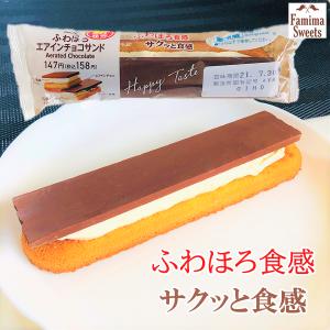 【ファミマ】極上のふわほろ食感!ふわほろエアインチョコサンドはミルクチョコの甘さがクセになる味!