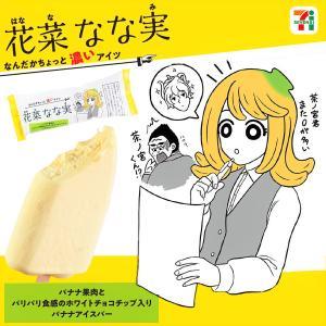 【セブン限定】SNSで話題沸騰のアイス「花菜なな実」濃いアイツ第三弾はバナナ果肉入り濃厚バナナ