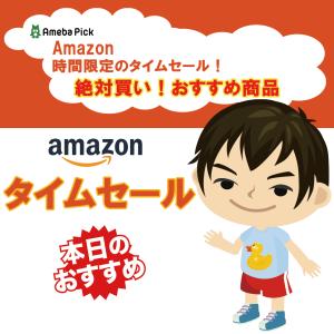 【お買い物】Amazonタイムセール!まだまだ掘り出し物が多数!お手頃価格のお買い得商品です!