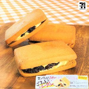 【セブンカフェ】発酵バター仕立てのレーズンサンド!バター&ラムの香り♪夜に食べたい大人のお菓子!