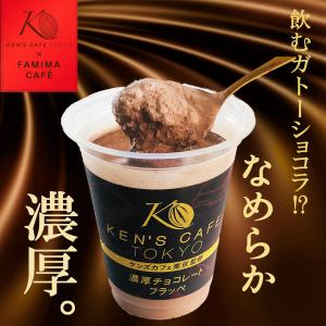 【ファミマ】ケンズカフェ東京監修 濃厚チョコレートフラッペ!超濃厚な飲むガトーショコラが爆誕!