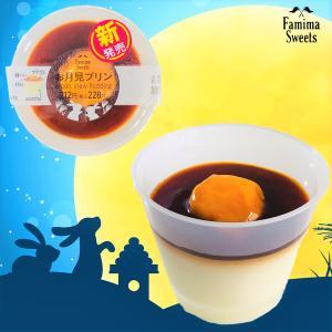 【ファミマ】とろっと卵入りのお月見プリンが誕生!芸術級の見た目と濃厚なほろ苦い味わいが神すぎる!