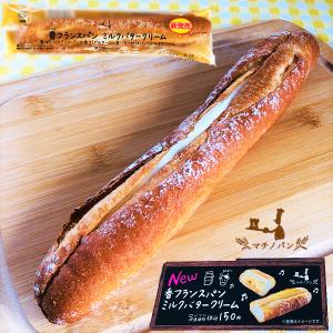 【ローソン】香フランスパン ミルクバタークリーム!ブルターニュ産バターとミルクの絶品ハーモニー♪