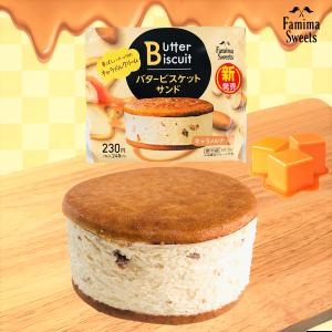 【ファミマ】バタービスケットサンドキャラメルナッツ!キャラメルのコクと香ばしいナッツに超感動!