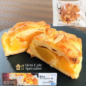 【ローソン】大人気!陽まるアップルパイ・秋が登場♪りんご&カスタードキャラメルの香ばしい秋の味!