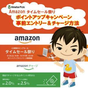 【要チェック】Amazonタイムセール祭りポイントアップキャンペーン&Amazonチャージを解説