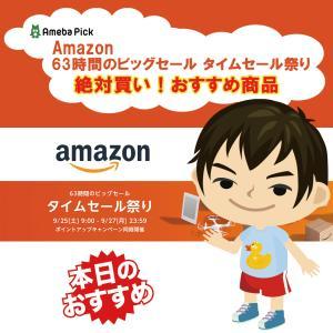 【お買い物】Amazonタイムセール祭り最終日!食欲の秋を満たす!お腹いっぱい特価グルメ勢揃い!