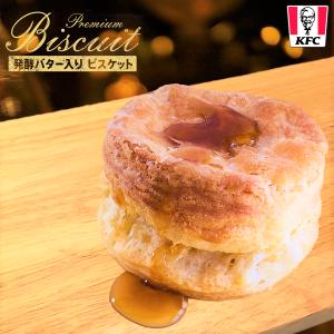 【ケンタッキー】秋限定!発酵バター入りビスケット!数量限定!食べなきゃ絶対に損する超リッチな味