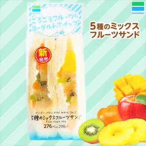 【ファミマ】5種のミックスフルーツサンドが新登場!ファミマ史上最大量のフルーツがぎっしりすぎる!
