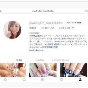 【インスタグラム】JewelrySkin公式インスタグラムのご紹介
