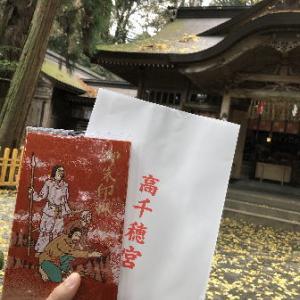 【プライベート】九州旅行♪高千穂神社★天岩戸神社