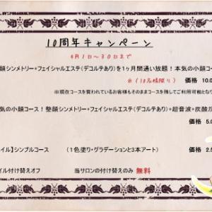 10周年記念キャンペーン★ご挨拶
