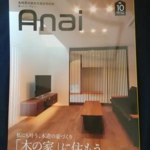 住宅雑誌に掲載されました