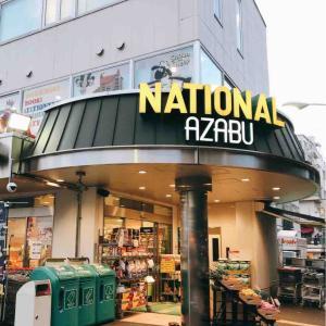 散歩ついでに「NATIONAL AZABU」で欲しかったものをお買い上げ