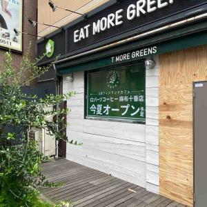 EAT MORE GREENSが。。