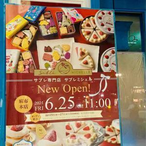 ついに、6月25日(金)オープン!