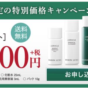 オラクルの1000円キャンペーン
