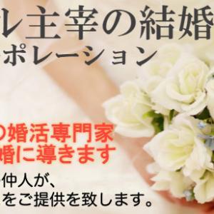 4/8日より通常どうりの営業ZOOMカウンセリング・ZOOMお見合い