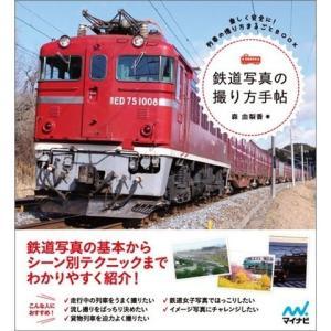 初の著書、鉄道写真の撮り方手帖[マイナビ]明日21日発売!!