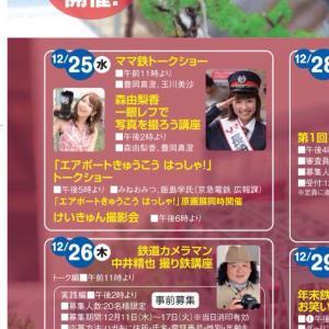 第五回京急鉄道フェア【12月25日に出演いたします!】