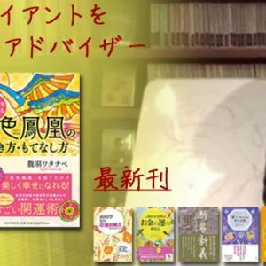 2月は「愛とお金を呼び寄せる鳳凰セミナー」オンラインで開催!