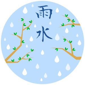 二十四節気「雨水」過ごし方は?