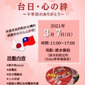 東日本大震災から10年!第10回謝謝台湾イベント大成功