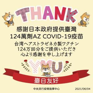 日本から台湾へワクチンが届きました