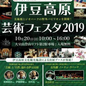 伊豆高原 芸術フェスタ2019(10月20日開催)